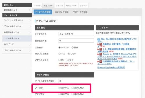 feedroll_cms_icon2