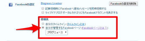 投稿先に「自分が管理するFacebookエージ」を選択する