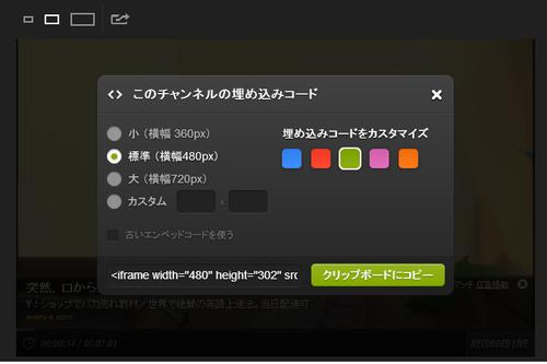 ustream_code
