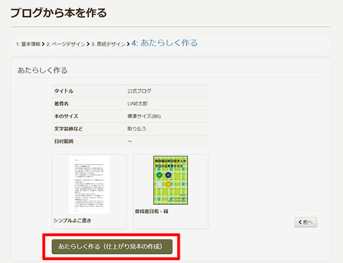 Mybooks画面4