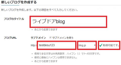 新しいブログを作成する1