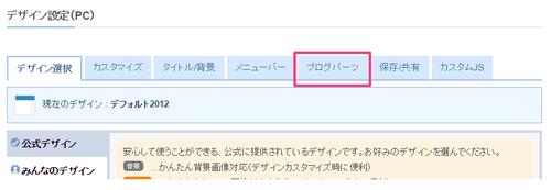 003_ブログパーツをクリックする