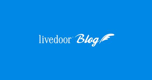 ライブドアブログのHTTPSの利用について : ライブドアブログのヘルプ(PC向け)
