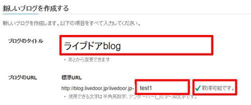 複数ブログ機能3