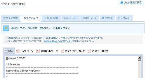 ライブドアブログのPCデザインカスタマイズ