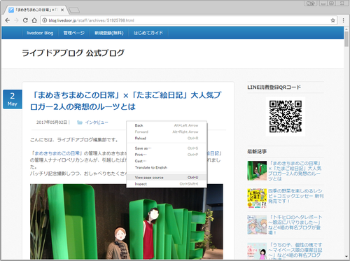 GoogleChrome_ViewPageSource