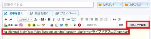 HTMLタグ編集