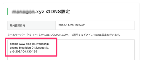 Value-Domainの設定4_2