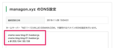 Value-Domainの設定4_2