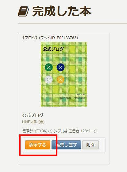 Mybooks画面7