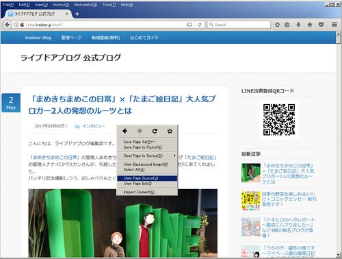 Firefox_ViewPageSource