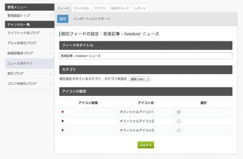 feedroll_cms_icon3