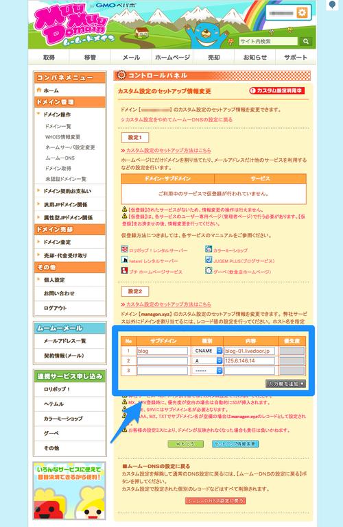 カスタムDNSのセットアップ情報変更__ムームードメイン