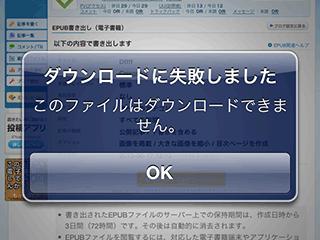 ダウンロードに失敗しました。このファイルはダウンロードできません。