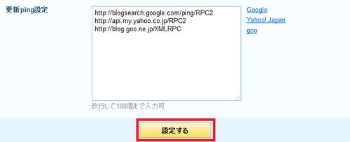 ライブドアブログ更新ping設定2