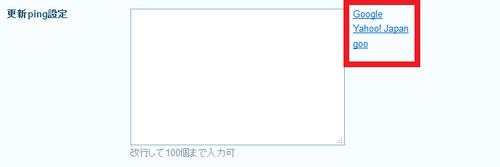 ライブドアブログ更新ping設定
