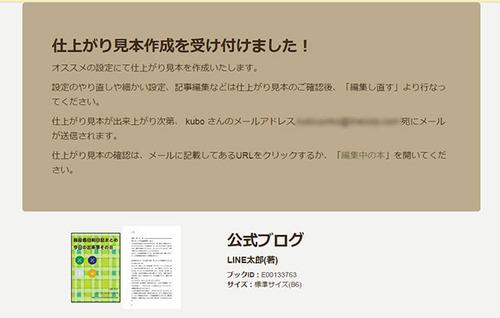 Mybooks画面5