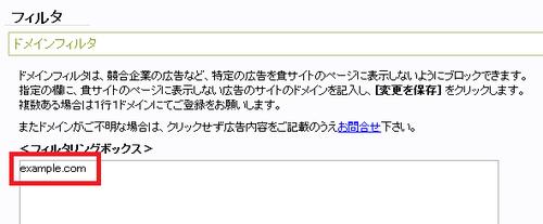 i-mobile_domain_filter