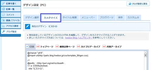 customize_tab