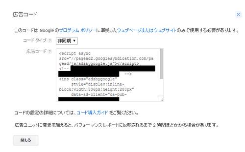 001_GoogleAdSenseから広告コードを取得する