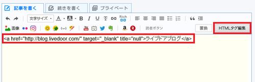 htmlエディタ2