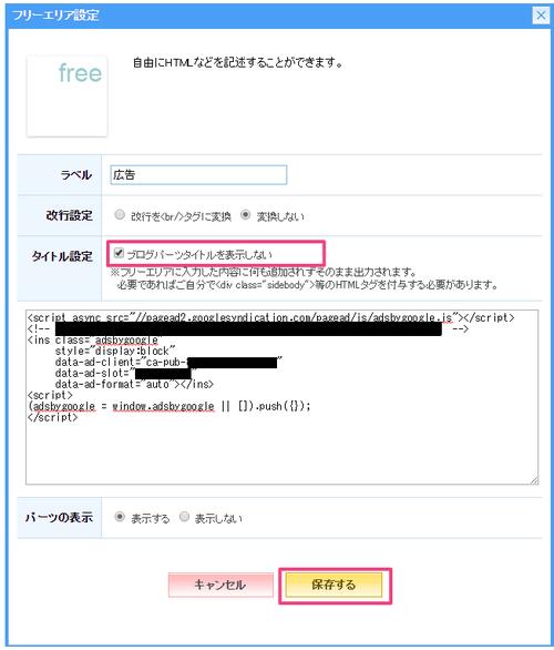 006_GoogleAdSenseの広告コードをコピー&ペーストする