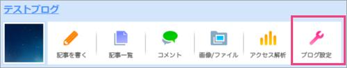001_ブログ設定をクリック