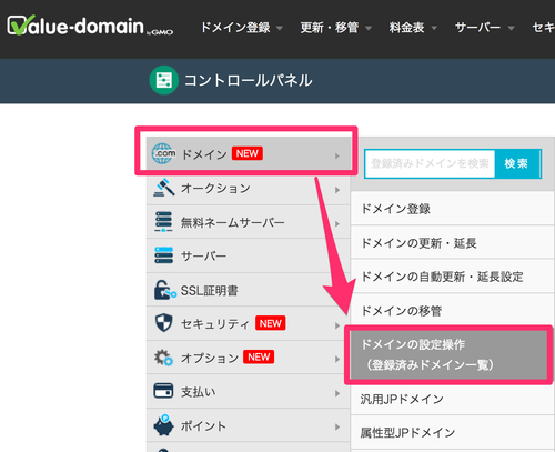 Value-Domainの設定-1