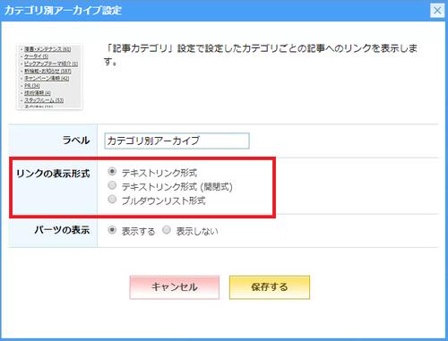 リンクの表示形式
