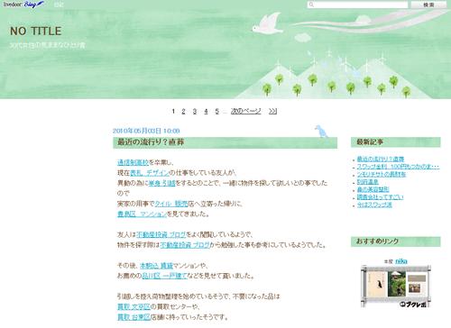 検索エンジンスパムの例