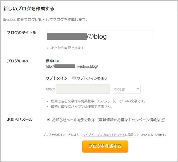 新しいブログを作成する