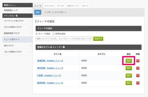 feedroll_cms_icon1