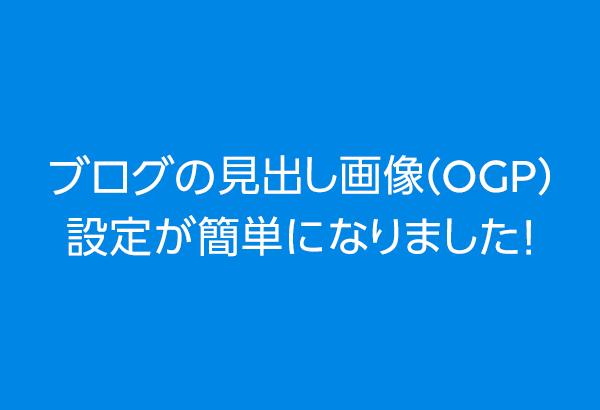 ブログの見出し画像(OGP)設定が簡単になりました!