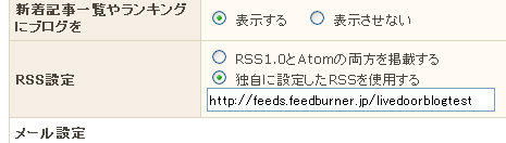 RSS設定