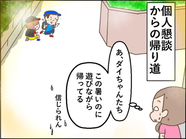 ブログ『やめて!ハハのライフはもうゼロよ!』先生の言うことはゼッタイ!!