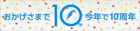 ライブドアブログ10周年記念サイトオープン