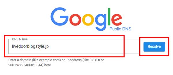 Google Public DNSで設定しているIPアドレスを調べる