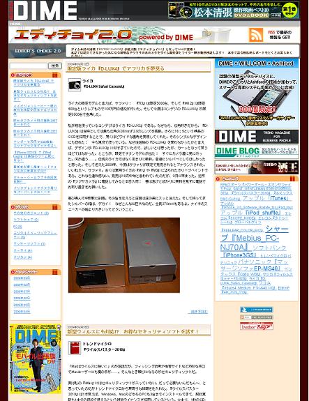 DIME開発日誌
