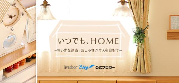 いつでも、HOME〜ちいさな建売、おしゃれハウスを目指す〜