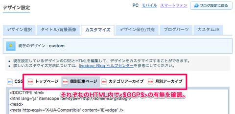 デザイン設定(PC)  livedoor Blog