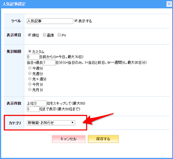 人気記事_カテゴリ制限_003