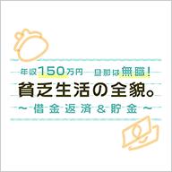 「【年収150万円】旦那は無職!貧乏生活の全貌。〜借金返済&貯金〜」えりかさん