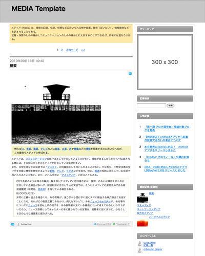 blogmedia_2ch_gray_2c