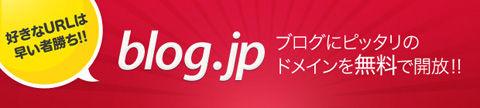 blog.jpでブログをはじめる