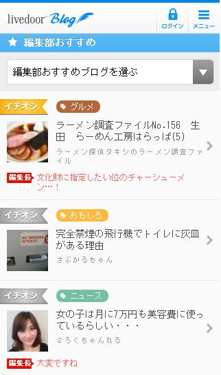 20120523_2_編集部おすすめ  ライブドアブログ