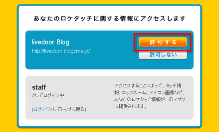 loctouch_blog_setting2