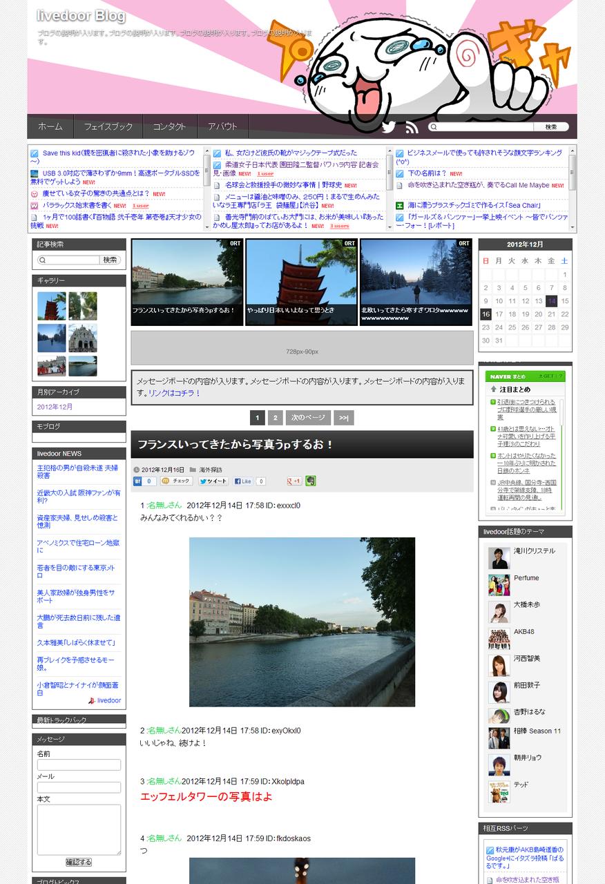 まとめブログに最適な新デザインテンプレート(かんたんタイトル画像対応)をリリースしました. 2013年01月31日|; デザイン. いつもlivedoor