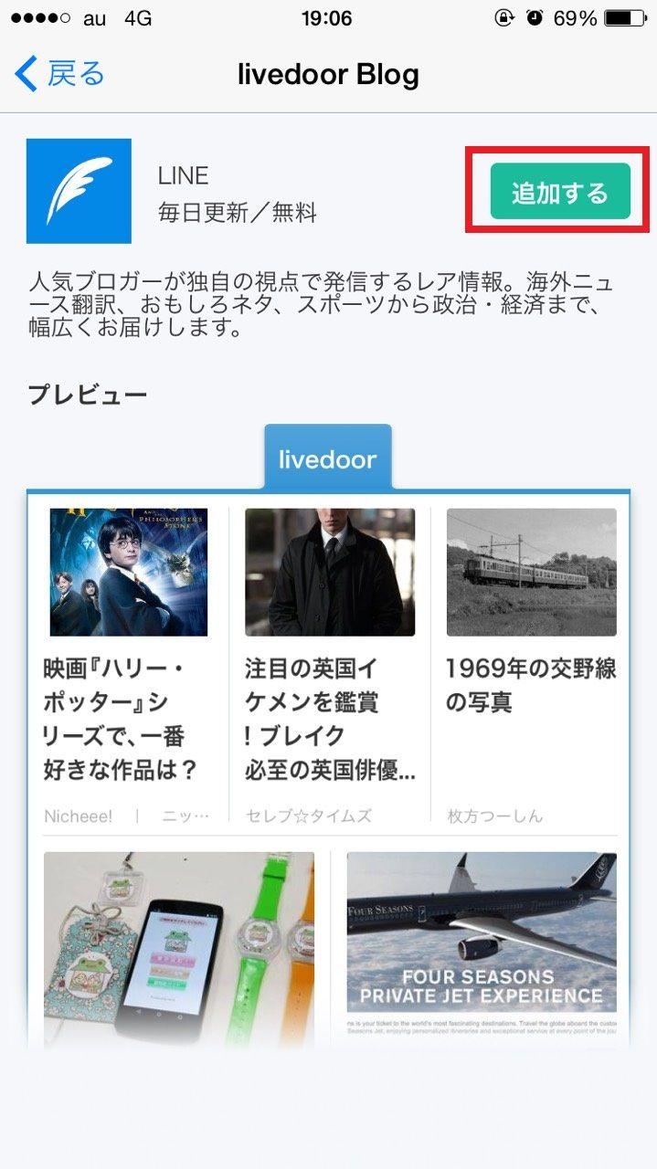SmartNewsにlivedoorBlogチャンネルプラスを追加_2