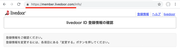 livedoor_pc