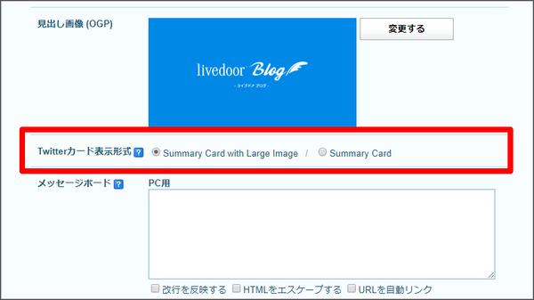 twittercard_info
